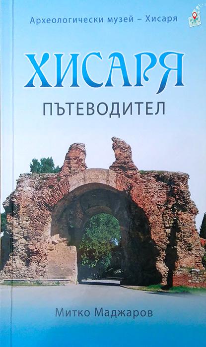 Hisarya - patevoditel, Mitko Madzharov